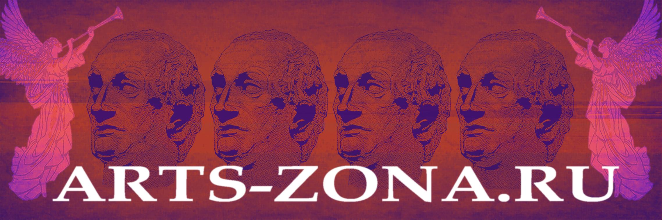 Мероприятия Арт-зоны 5 февраля